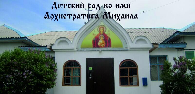 Православный детский сад во имя Архистратига Михаила